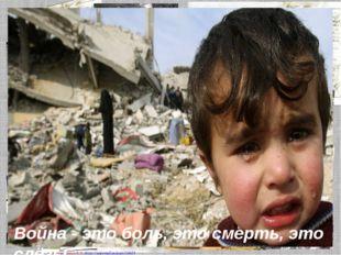 Война - это боль, это смерть, это слёзы. Матюшкина А.В. http://nsportal.ru/us