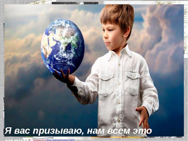 Я вас призываю, нам всем это нужно, Матюшкина А.В. http://nsportal.ru/user/33...