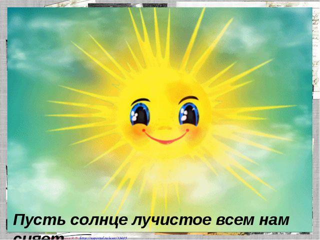 Пусть солнце лучистое всем нам сияет, Матюшкина А.В. http://nsportal.ru/user/...