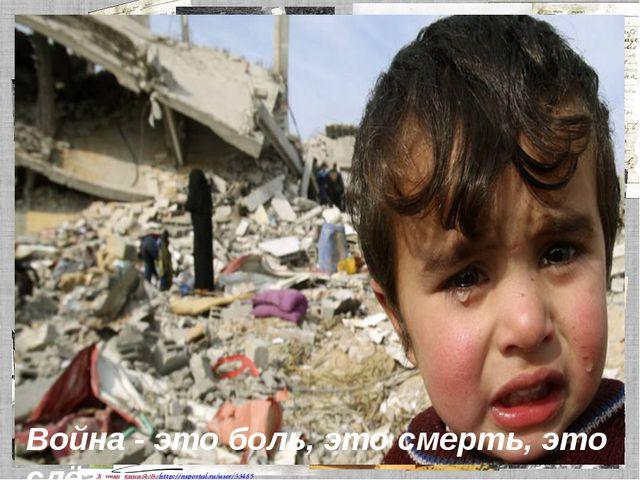 Война - это боль, это смерть, это слёзы. Матюшкина А.В. http://nsportal.ru/us...