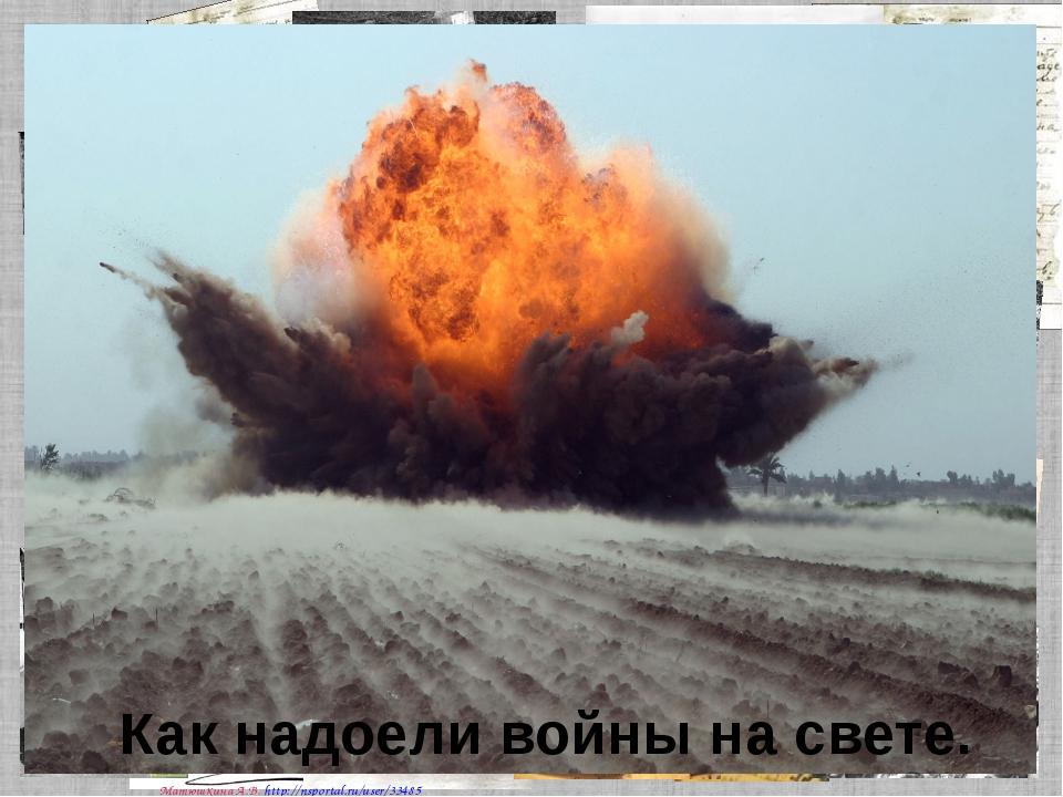 Как надоели войны на свете. Матюшкина А.В. http://nsportal.ru/user/33485