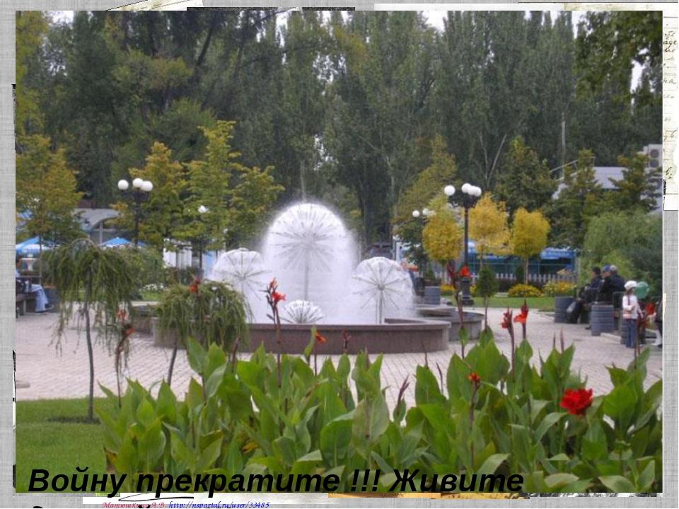 Войну прекратите !!! Живите достойно !!! Матюшкина А.В. http://nsportal.ru/us...