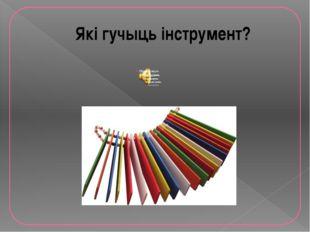Які гучыць інструмент?