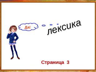 лексика Страница 3 Да!