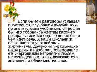 Если бы эти разговоры услышал иностранец, изучавший русский язык по институт