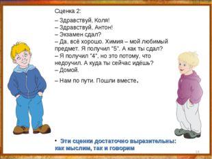Сценка 2: – Здравствуй, Коля! – Здравствуй, Антон! – Экзамен сдал? – Да, всё