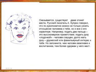 * * Оказывается, существует даже этикет жеста. Русский писатель А. Куприн гов