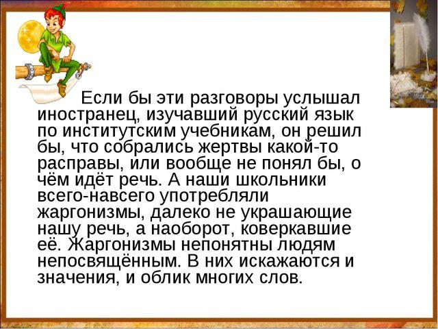 Если бы эти разговоры услышал иностранец, изучавший русский язык по институт...