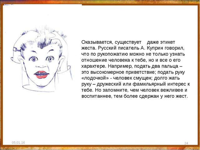 * * Оказывается, существует даже этикет жеста. Русский писатель А. Куприн гов...