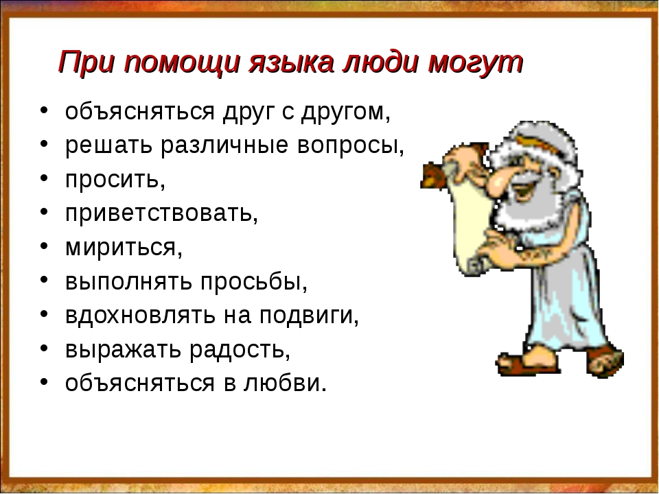 При помощи языка люди могут объясняться друг с другом, решать различные вопро...