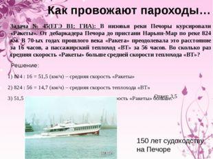 Как провожают пароходы… Задача № 45(ЕГЭ В1; ГИА): В низовья реки Печоры курси