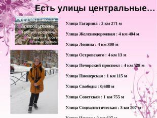 Есть улицы центральные… Улица Гагарина : 2 км 271 м Улица Железнодорожная :