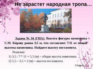 Не зарастет народная тропа… Задача № 34 (ГИА): Высота фигуры памятника С.М. К
