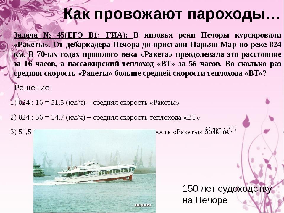 Как провожают пароходы… Задача № 45(ЕГЭ В1; ГИА): В низовья реки Печоры курси...