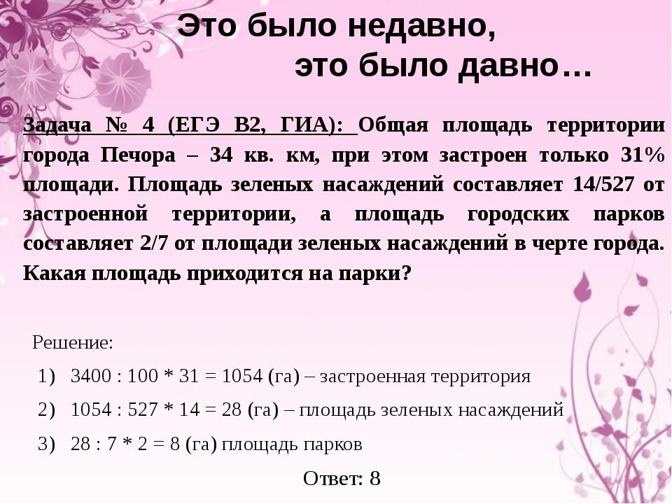 Это было недавно, это было давно… Задача № 4 (ЕГЭ В2, ГИА): Общая площадь те...
