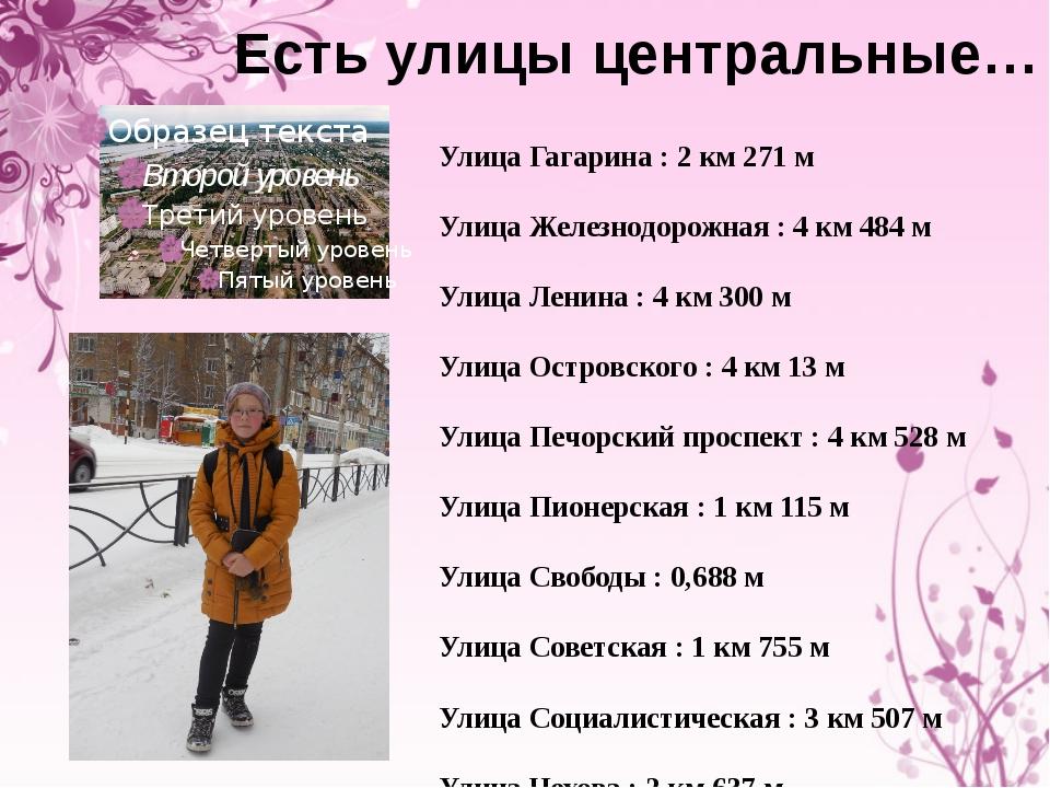 Есть улицы центральные… Улица Гагарина : 2 км 271 м Улица Железнодорожная :...