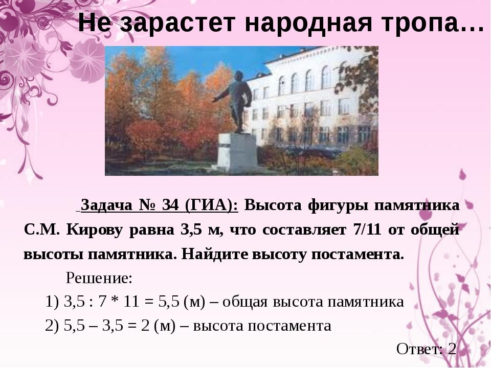 Не зарастет народная тропа… Задача № 34 (ГИА): Высота фигуры памятника С.М. К...