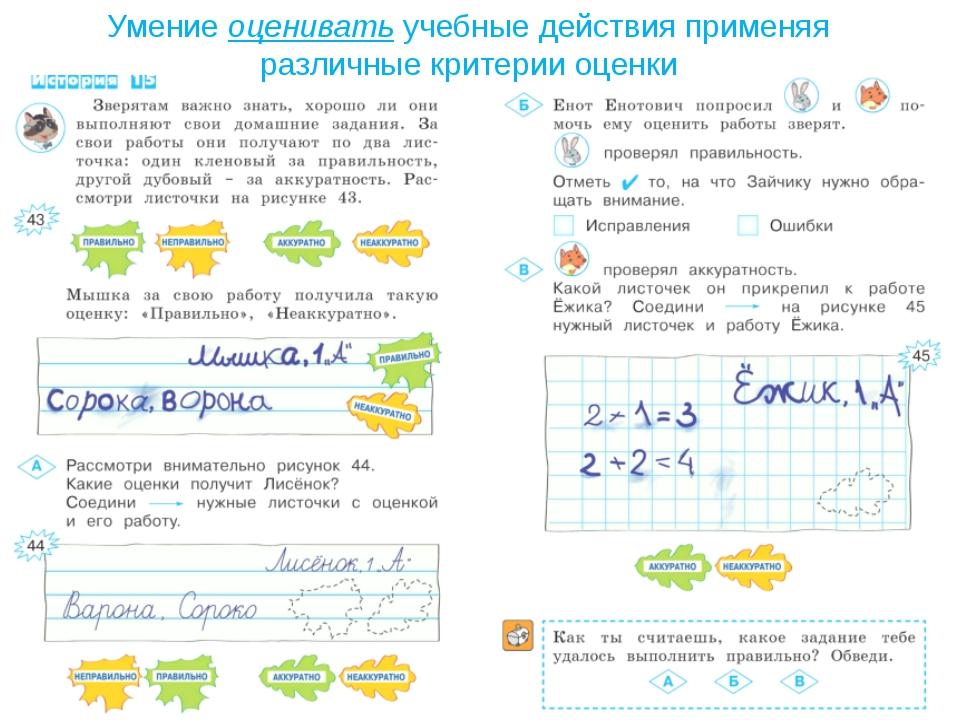 Умение оценивать учебные действия применяя различные критерии оценки