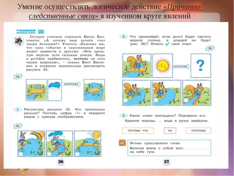 Умение осуществлять логическое действие «Причинно-следственные связи» в изуч...