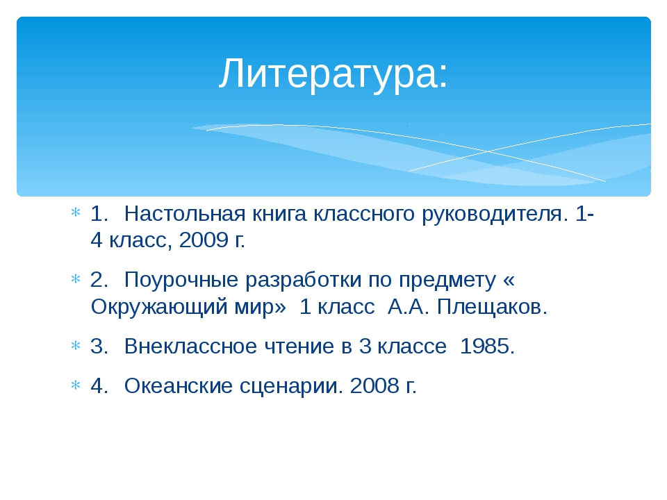 1.Настольная книга классного руководителя. 1-4 класс, 2009 г. 2.Поурочные р...