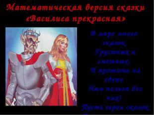 Математическая версия сказки «Василиса прекрасная» В мире много сказок Грустн