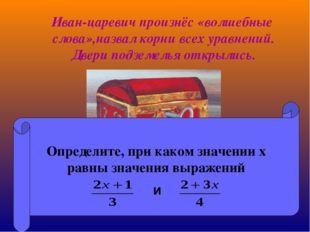 Иван-царевич произнёс «волшебные слова»,назвал корни всех уравнений. Двери по