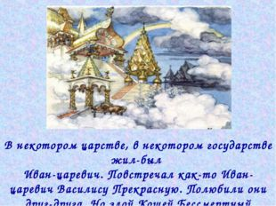 В некотором царстве, в некотором государстве жил-был Иван-царевич. Повстречал