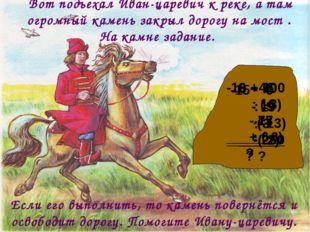 Вот подъехал Иван-царевич к реке, а там огромный камень закрыл дорогу на мос