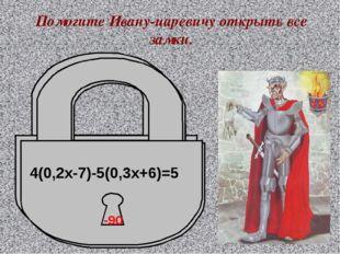 Помогите Ивану-царевичу открыть все замки. 0,3·(5х-7)=3(0,2х+3,2) 13 0,9(4у-2