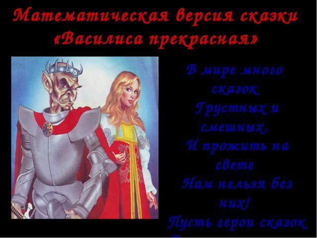 Математическая версия сказки «Василиса прекрасная» В мире много сказок Грустн...