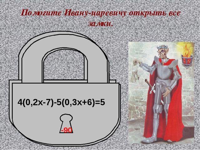 Помогите Ивану-царевичу открыть все замки. 0,3·(5х-7)=3(0,2х+3,2) 13 0,9(4у-2...