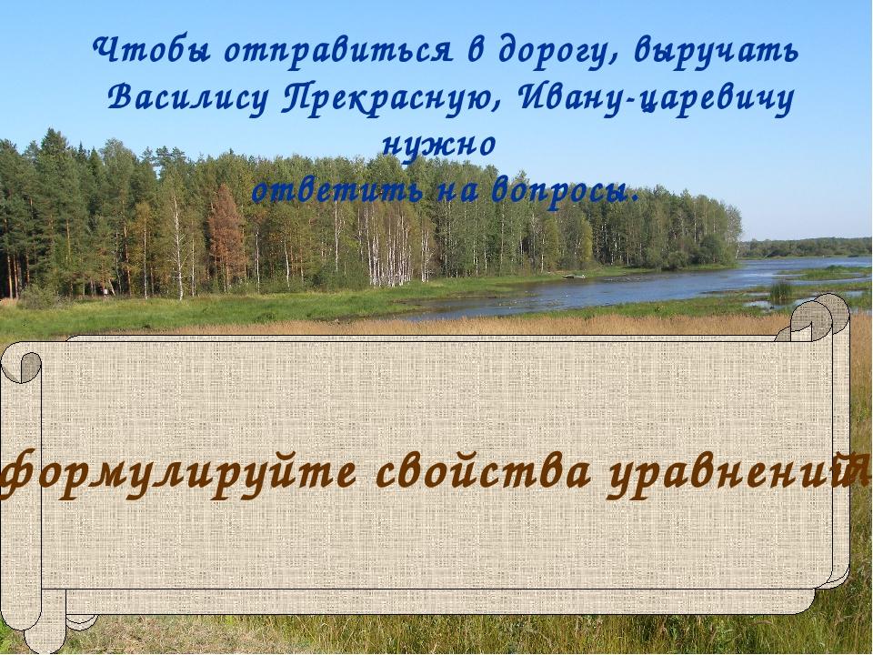 Чтобы отправиться в дорогу, выручать Василису Прекрасную, Ивану-царевичу нужн...