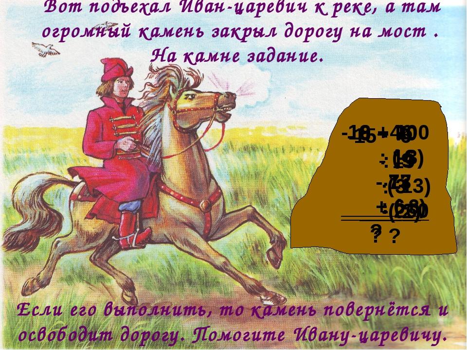 Вот подъехал Иван-царевич к реке, а там огромный камень закрыл дорогу на мос...