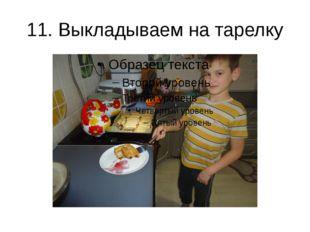 11. Выкладываем на тарелку