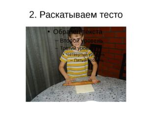 2. Раскатываем тесто