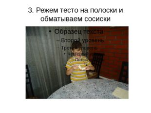3. Режем тесто на полоски и обматываем сосиски