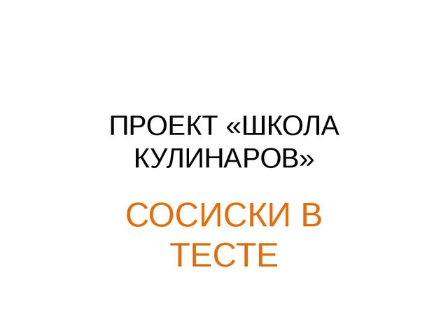 ПРОЕКТ «ШКОЛА КУЛИНАРОВ» СОСИСКИ В ТЕСТЕ