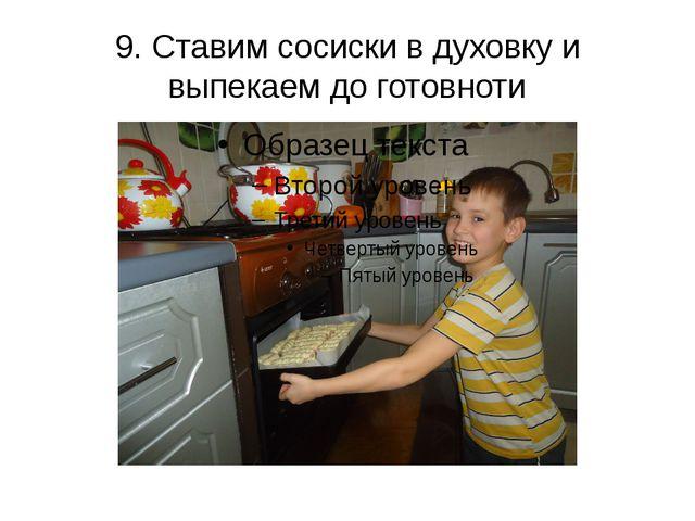 9. Ставим сосиски в духовку и выпекаем до готовноти