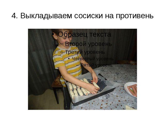 4. Выкладываем сосиски на противень