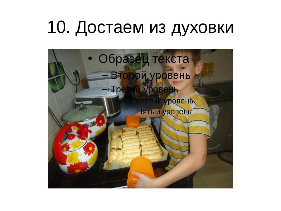 10. Достаем из духовки
