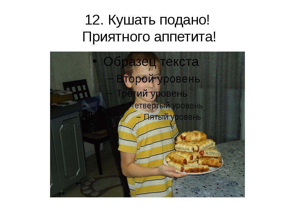 12. Кушать подано! Приятного аппетита!