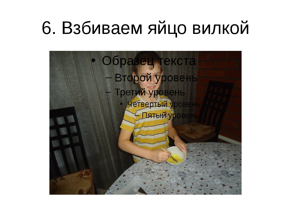 6. Взбиваем яйцо вилкой