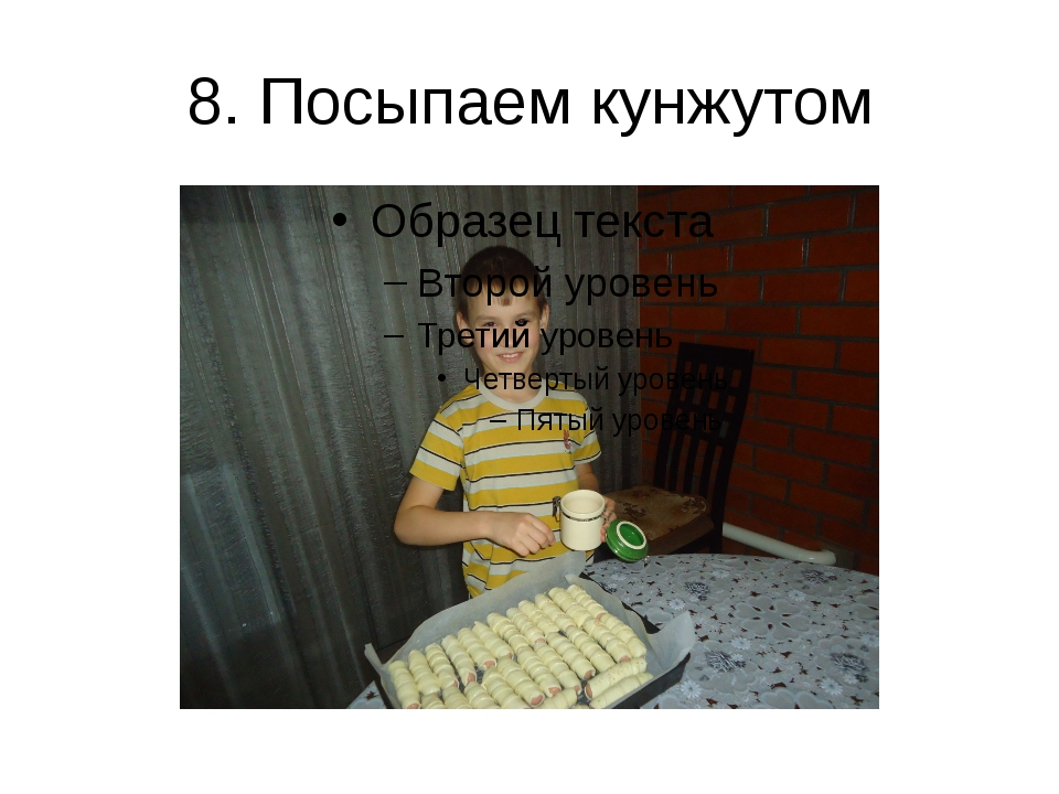 8. Посыпаем кунжутом