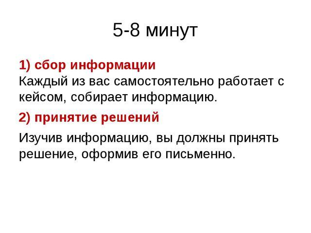 5-8 минут 1) сбор информации Каждый из вас самостоятельно работает с кейсом,...