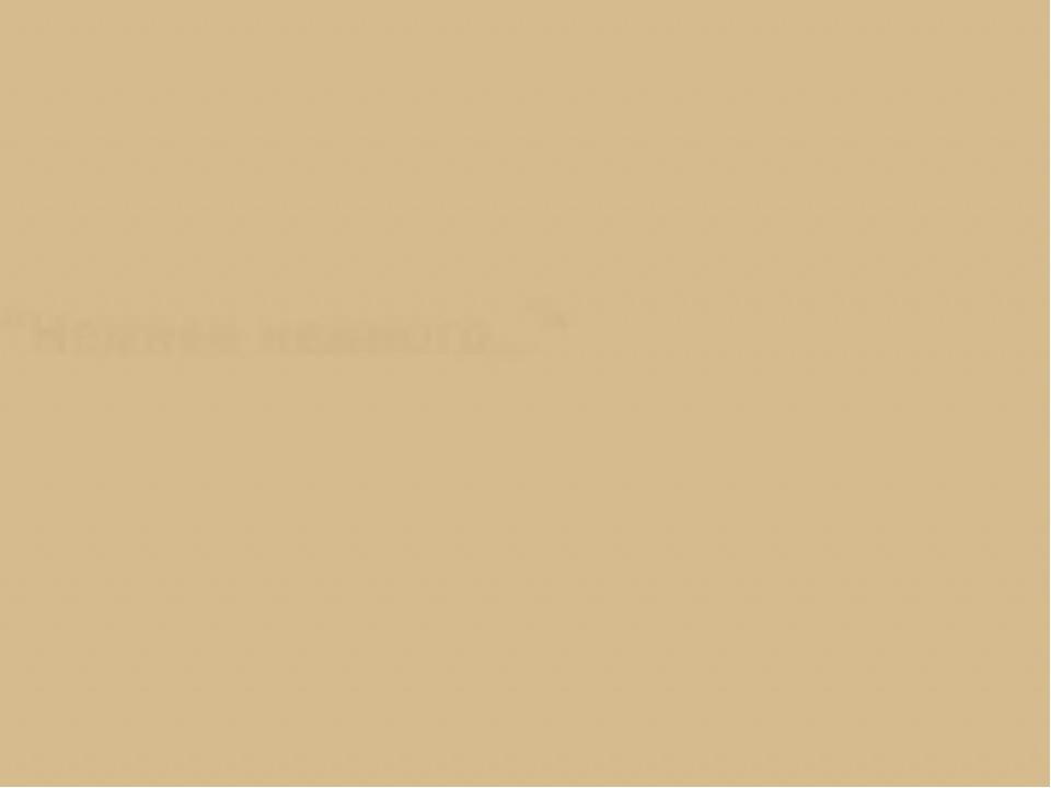 Прослушайте романс «Нежнее нежного» Осипа Мандельштама, произведение посвящен...