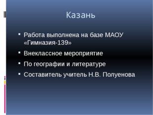 Казань Работа выполнена на базе МАОУ «Гимназия-139» Внеклассное мероприятие