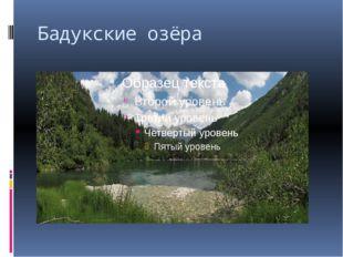 Бадукские озёра