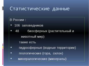 Статистические данные В России : 106 заповедников 48 биосферных (растительный