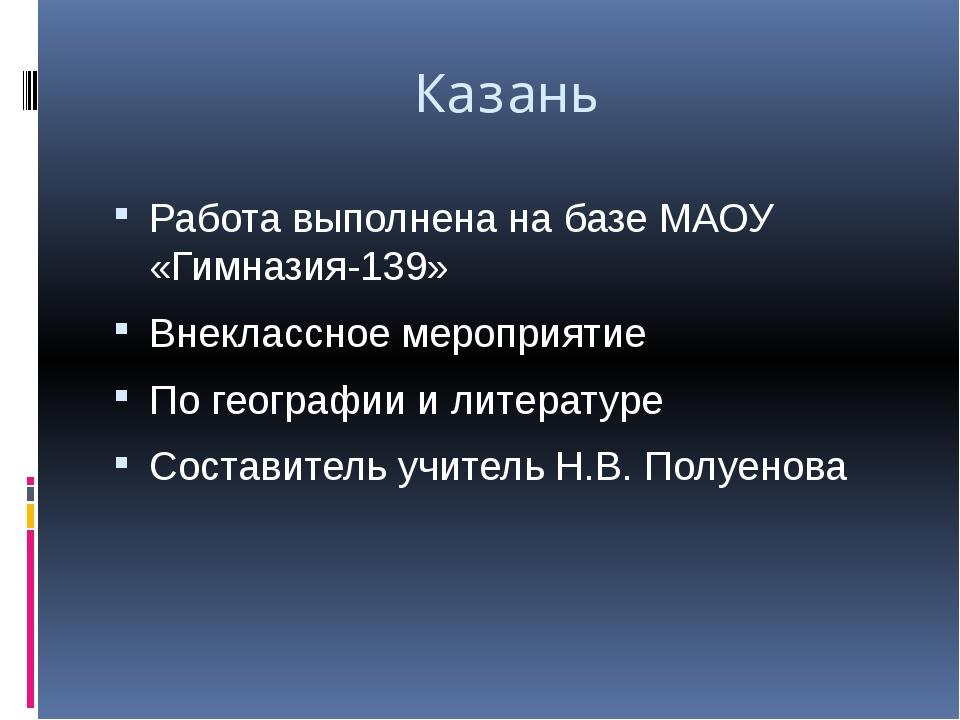 Казань Работа выполнена на базе МАОУ «Гимназия-139» Внеклассное мероприятие...