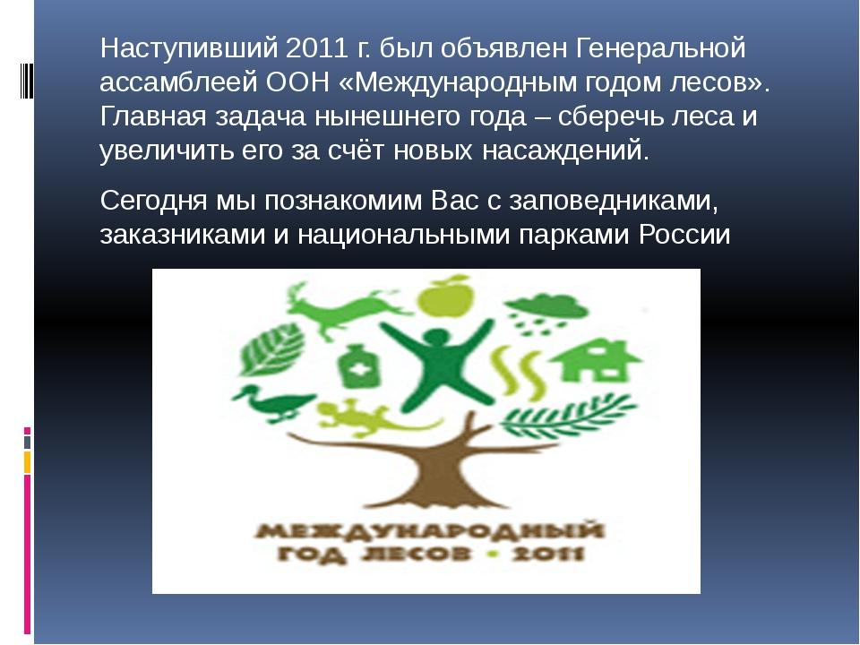 Наступивший 2011 г. был объявлен Генеральной ассамблеей ООН «Международным го...